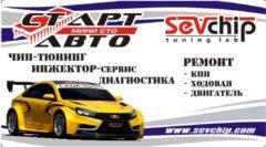 "Чип-тюнинг от ""СевЧип"" и Автосервис  ""СТАРТ-АВТО"""